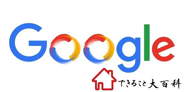 Google Homeできること大百科